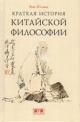 Краткая история китайской философии